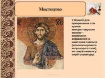 Мистецтво У Візантії для прикрашення стін храмів використовували мозаїку – жи...