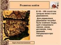 Розвиток освіти В VII – VIII століттях грецька мова стала державною. Для упра...