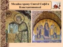 Мозаїка храму Святої Софії в Константинополі