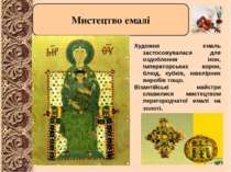 Художня емаль застосовувалася для оздоблення ікон, імператорських корон, блюд...