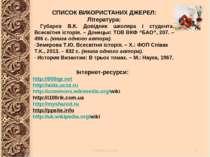 Інтернет-ресурси: http://900igr.net http://aida.ucoz.ru http://commons.wikime...