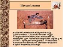 Наукові знання Візантійські медики працювали над діагностикою – розпізнавання...