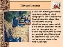 Наукові знання Візантійські мандрівники й прочани зробили цінні географічні с...