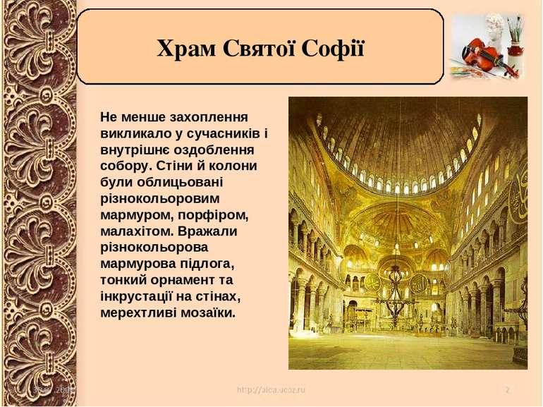 Храм Святої Софії Не менше захоплення викликало у сучасників і внутрішнє оздо...