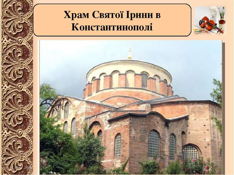 Храм Святої Ірини в Константинополі