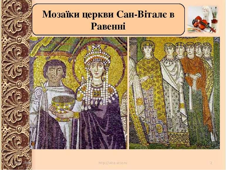 Мозаїки церкви Сан-Віталє в Равенні