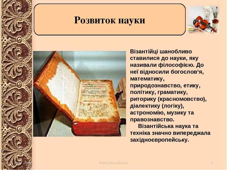 Розвиток науки Візантійці шанобливо ставилися до науки, яку називали філософі...