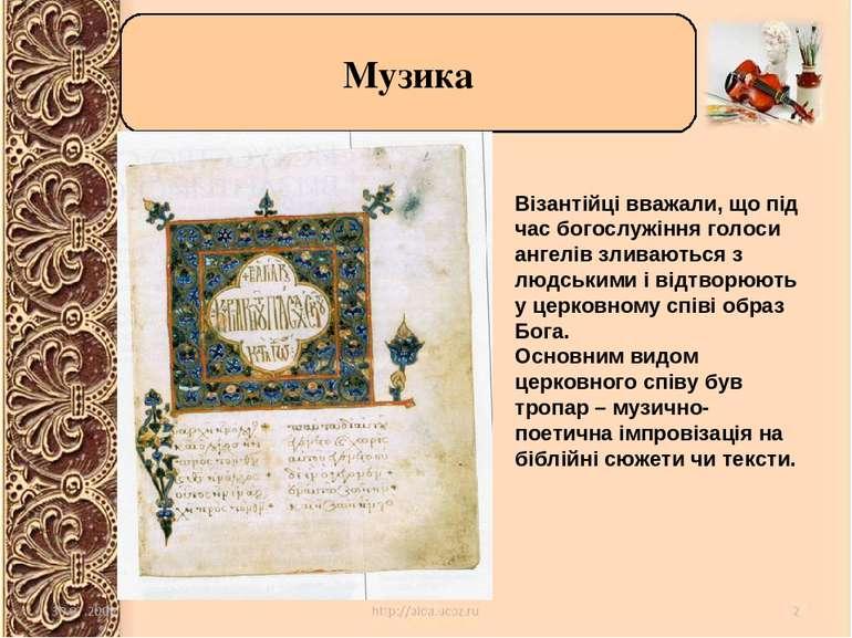 Музика Візантійці вважали, що під час богослужіння голоси ангелів зливаються ...