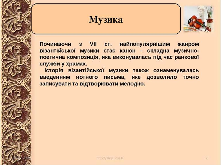 Музика Починаючи з VII ст. найпопулярнішим жанром візантійської музики стає к...