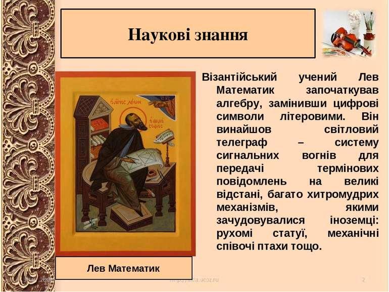 Наукові знання Візантійський учений Лев Математик започаткував алгебру, замін...