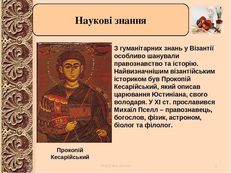 Наукові знання Прокопій Кесарійський З гуманітарних знань у Візантії особливо...