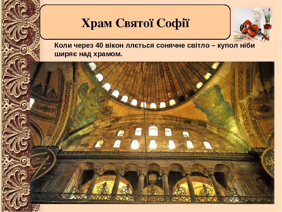 Храм Святої Софії Коли через 40 вікон ллється сонячне світло – купол ніби шир...