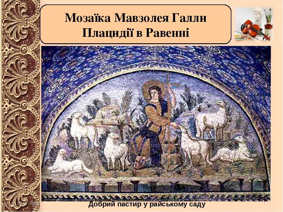 Мозаїка Мавзолея Галли Плацидії в Равенні Добрий пастир у райському саду