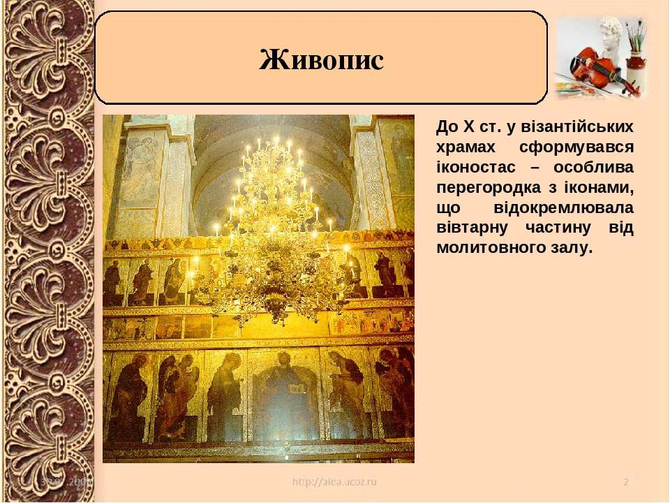 Живопис До Х ст. у візантійських храмах сформувався іконостас – особлива пере...