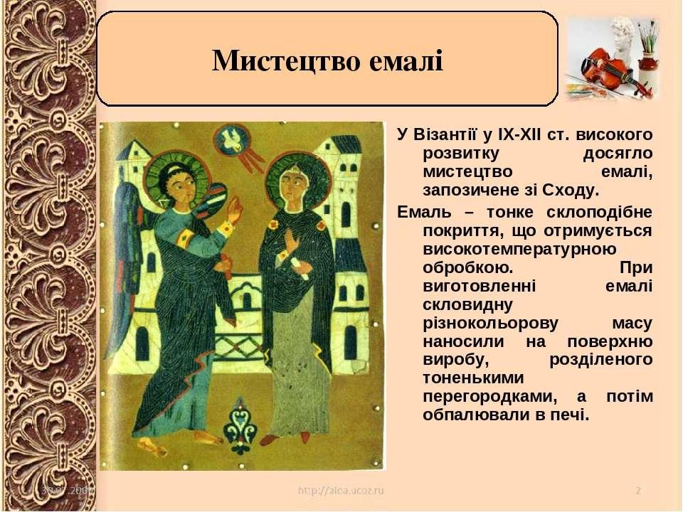 У Візантії у ІХ-ХІІ ст. високого розвитку досягло мистецтво емалі, запозичене...