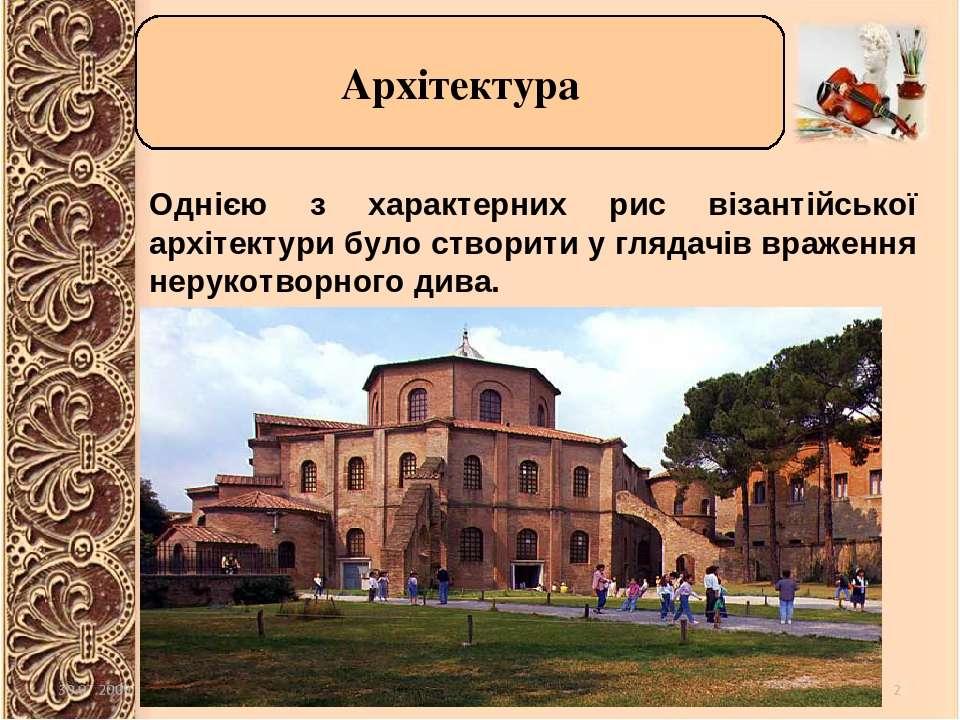 Архітектура Однією з характерних рис візантійської архітектури було створити ...