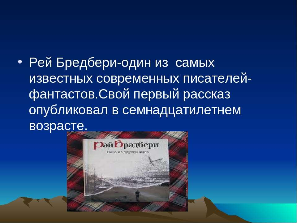 Рей Бредбери-один из самых известных современных писателей-фантастов.Свой пер...
