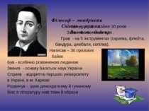 Філософ – мандрівник Співець - музика Вчитель - байкар Мандрував – майже 30 р...