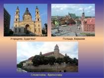 Угорщина, Будапешт Польща, Варшава Словаччина, Братислава