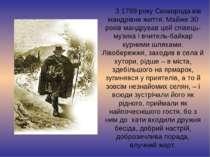 З 1769 року Сковорода вів мандрівне життя. Майже 30 років мандрував цей співе...