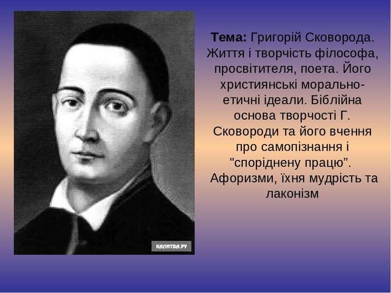 Тема: Григорій Сковорода. Життя і творчість філософа, просвітителя, поета. Йо...