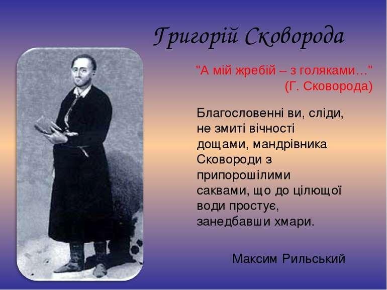 Григорій Сковорода Благословенні ви, сліди, не змиті вічності дощами, мандрів...
