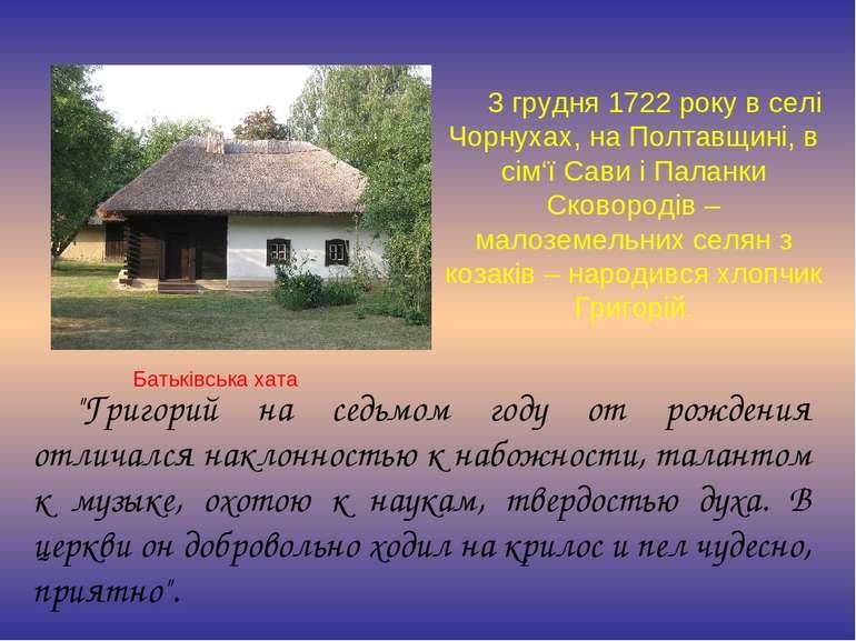 3 грудня 1722 року в селі Чорнухах, на Полтавщині, в сім'ї Сави і Паланки Ско...