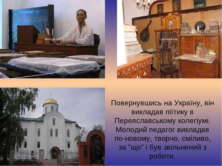 Повернувшись на Україну, він викладав піїтику в Переяславському колегіумі. Мо...