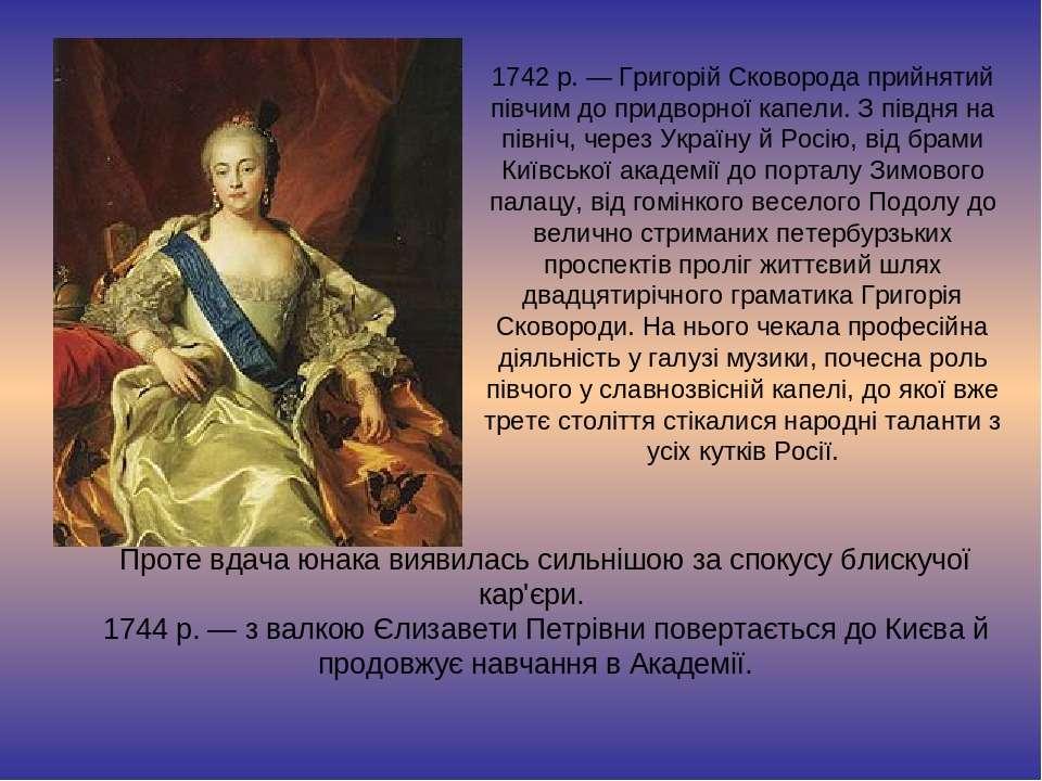 1742 р. — Григорій Сковорода прийнятий півчим до придворної капели. З півдня ...
