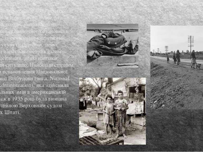 Задля подолання кризи у 1933 році почав здійснюватися Новий курс Рузвельта — ...