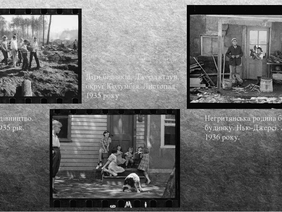 Дорожнє будівництво. Меріленд. 1935 рік. Діти бідняків, Джорджтаун, округ Кол...