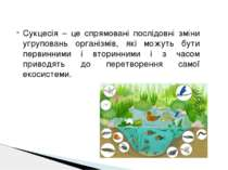 Сукцесія – це спрямовані послідовні зміни угруповань організмів, які можуть б...
