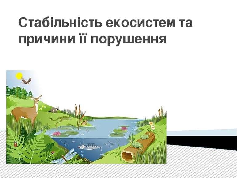 Стабільність екосистем та причини її порушення
