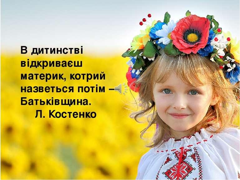 В дитинстві відкриваєш материк, котрий назветься потім — Батьківщина.  Л...
