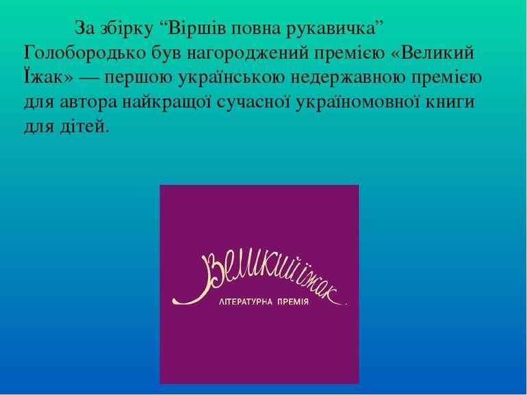 """За збірку """"Віршів повна рукавичка"""" Голобородько був нагороджений премією «Вел..."""