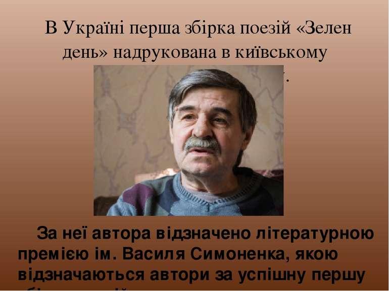 В Україні перша збірка поезій «Зелен день» надрукована в київському видавниц...