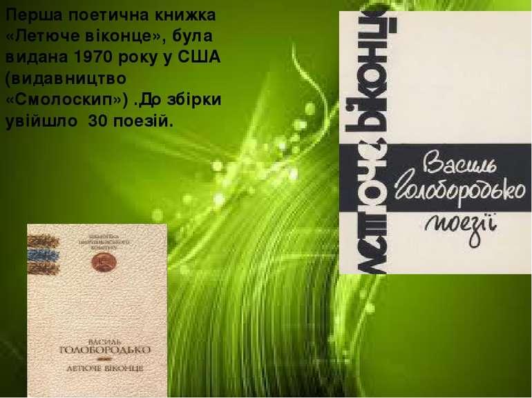 Перша поетична книжка «Летюче віконце», була видана 1970 року у США (видавниц...