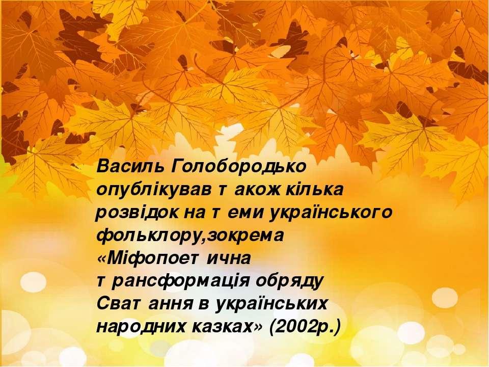 Василь Голобородько опублікував також кілька розвідок на теми українського фо...
