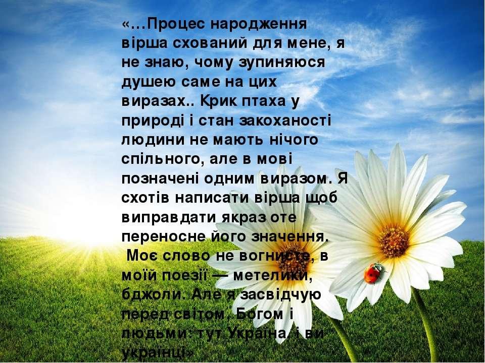 «…Процес народження вірша схований для мене, я не знаю, чому зупиняюся душею ...