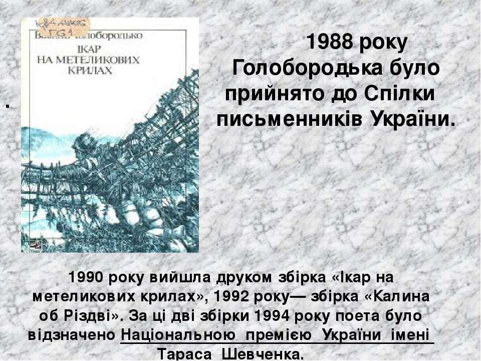. 1988 року Голобородька було прийнято до Спілки письменників України. 1990 р...