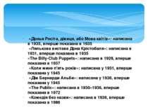 «Донья Росіта, дівиця, або Мова квітів»: написана в1935, вперше показана в 1...