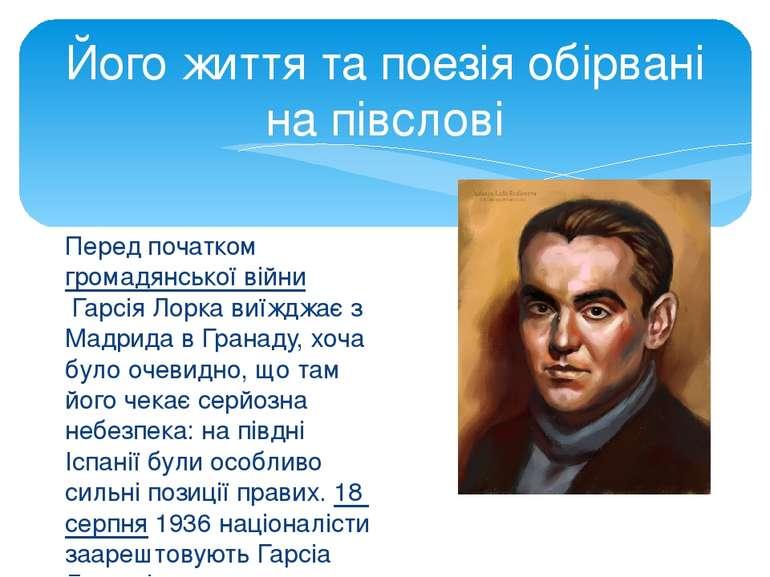 Його життя та поезія обірвані на півслові Перед початкомгромадянської війни...