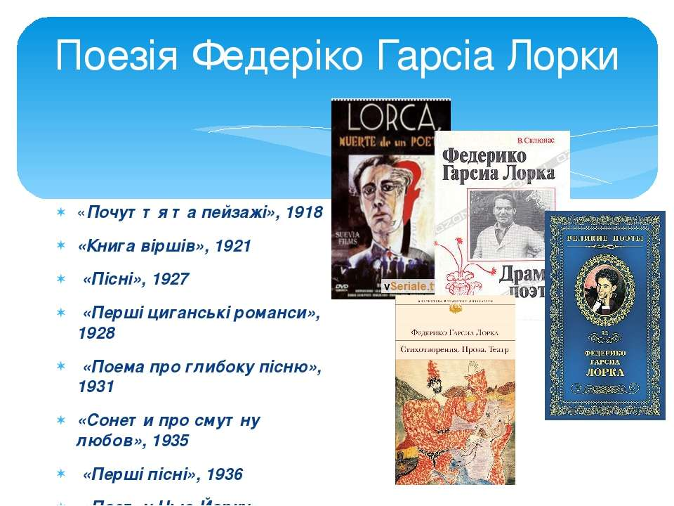 Поезія Федеріко Гарсіа Лорки «Почуття та пейзажі», 1918 «Книга віршів», 1921 ...
