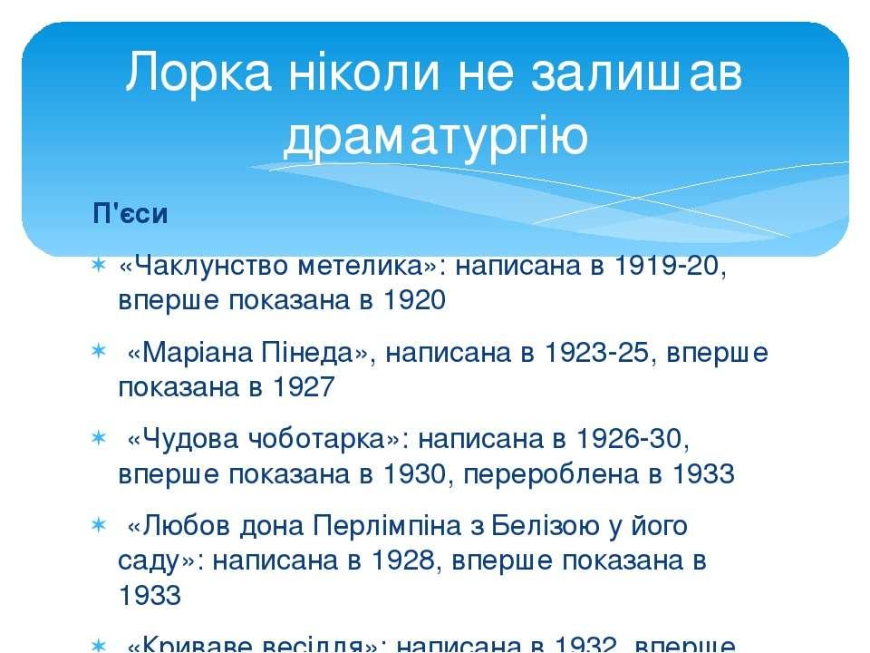 П'єси «Чаклунство метелика»: написана в 1919-20, вперше показана в 1920 «Марі...