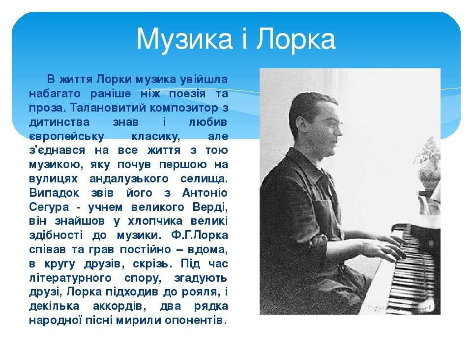 Музика і Лорка В життя Лорки музика увійшла набагато раніше ніж поезія та про...