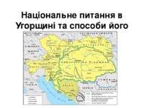 Національне питання в Угорщині та способи його вирішення