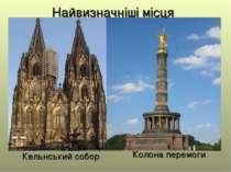 Колона перемоги Кельнський собор Найвизначніші місця