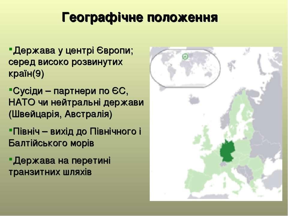 Географічне положення Держава у центрі Європи; серед високо розвинутих країн(...