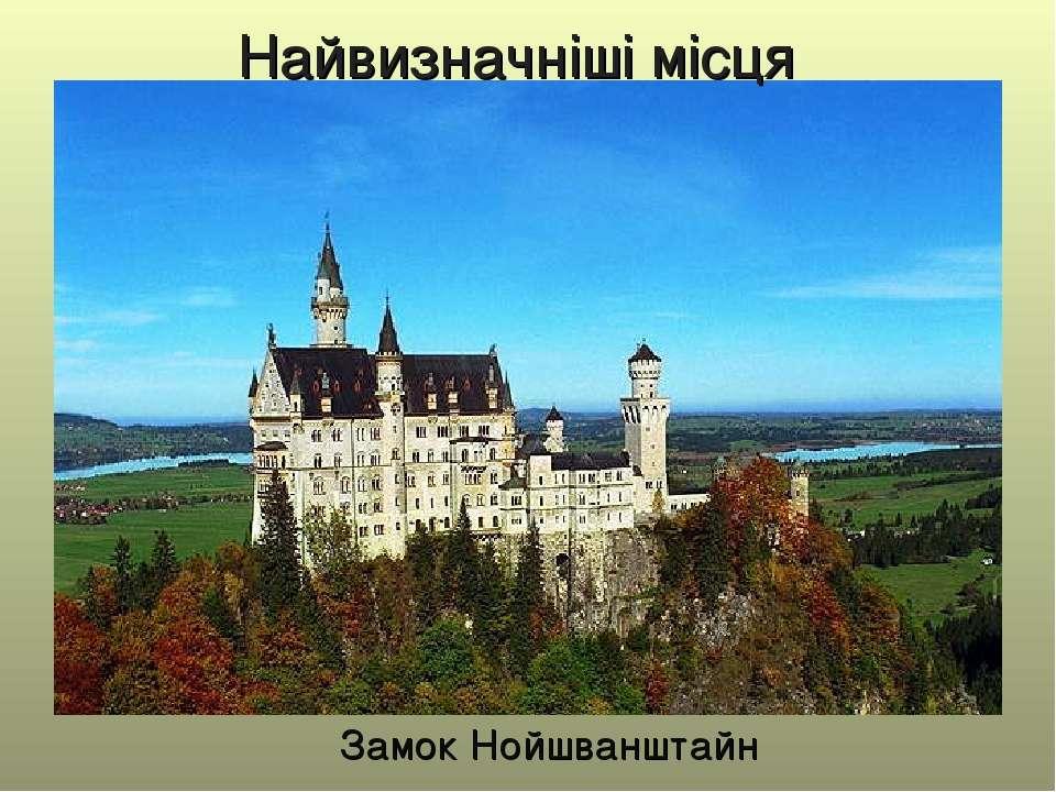 Замок Нойшванштайн Найвизначніші місця