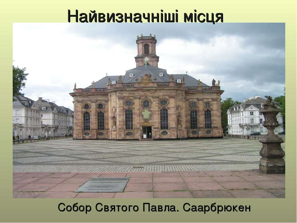 Собор Святого Павла. Саарбрюкен Найвизначніші місця